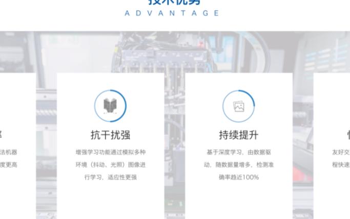 工业AI视觉产品与解决方案提供商深视科技完成Pre-A轮融资
