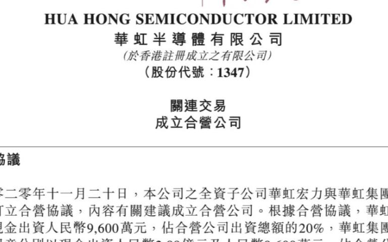 华虹宏力将与华虹集团、上海华力成立合营公司,从事...