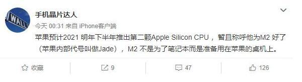 苹果下一代的Mac处理器芯片曝光,预计明年下半年推出