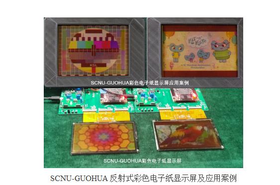 中國彩色視頻電子紙顯示器取得重大突破
