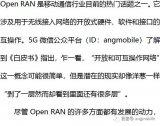 5G美洲:理性看待open RAN