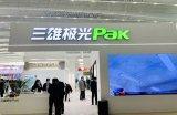 2020第二届西北教育装备博览会在西安举行