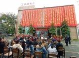 四川诚怡电子科技有限公司举行投产仪式,预计年销售额5亿