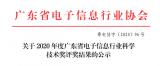 2020年度广东省电子信息行业科学技术奖评审工作已经结束