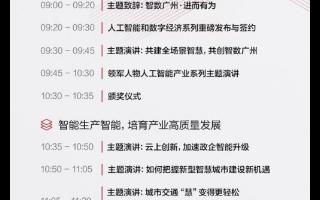 华为广州城市峰会2020 大会议程