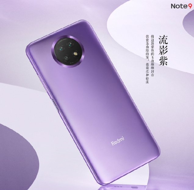 Redmi Note 9正式发布,1299元起