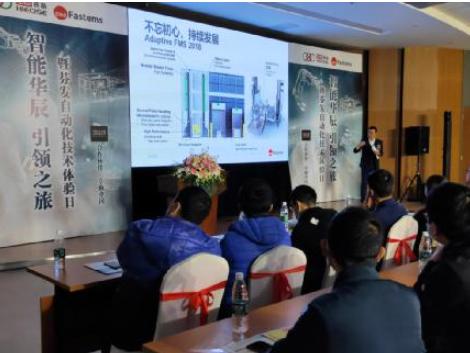 Fastems聯合華辰精密裝備舉辦柔性制造技術體驗日活動