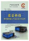 蓝芯科技获中国机器人产品认证证书
