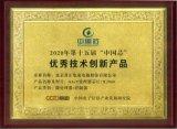 """君正AIoT处理器芯片X2000荣获本届""""中国芯""""优秀技术创新产品奖项"""