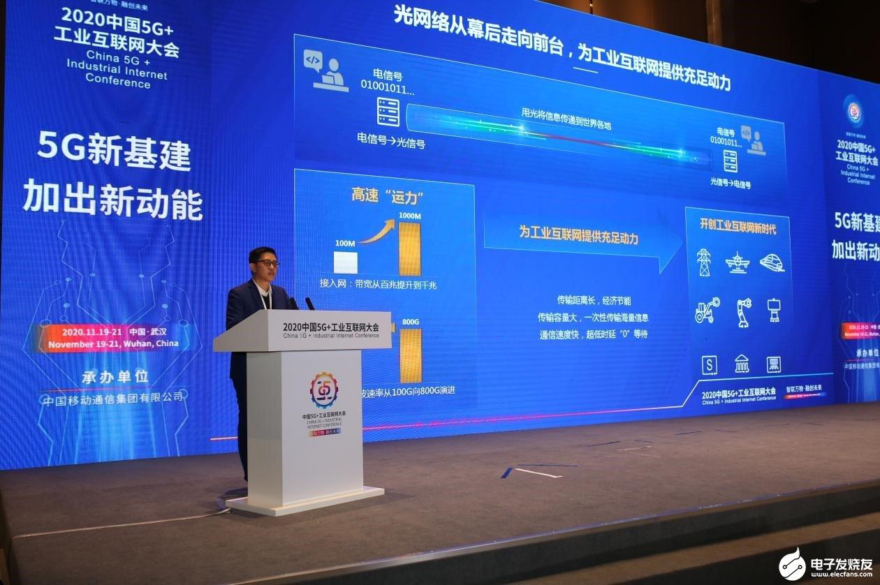 智慧光网连接千行百业,支撑全行业数字化转型升级