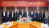 大华股份与国家林草局华东调查规划设计院签署战略合作协议