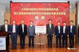 浙江省智能传感材料与芯片集成技术重点实验室揭牌