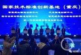 重庆国际智能传感技术联盟正式成立