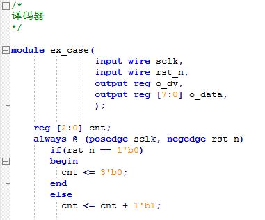 【技术分享】FPGA杂记之基础篇