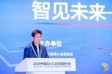 2020中国5G+工业互联网大会成功举办