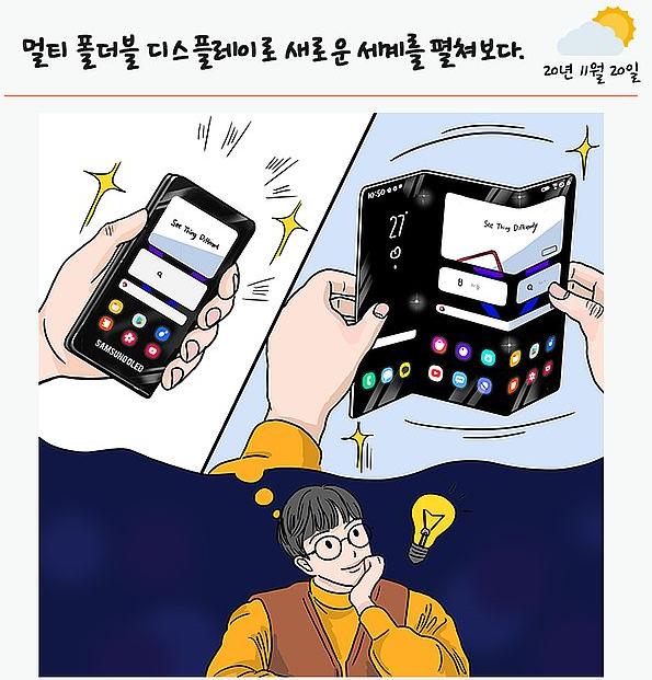 三星展示未来的手机:三折叠和卷轴屏