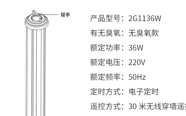 广明源家用定时遥控紫外线消毒灯:更智能、更安全