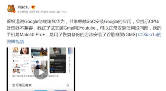 谷歌准备彻底封杀华为?禁止安装华为设备?