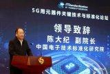 5G用元器件关键技术与标准化论坛在京顺利召开