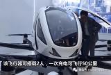全球首个载人级自动驾驶飞行器在武汉亮相
