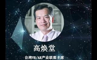 台湾VR/AR产业联盟主席高焕堂:VR/AR可以欺骗大脑,AI可以赋能大脑!