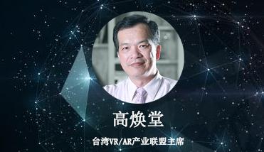 《【奇亿电脑版登陆地址】台湾VR/AR产业联盟主席高焕堂:VR/AR可以欺骗大脑,AI可以赋能大脑!》