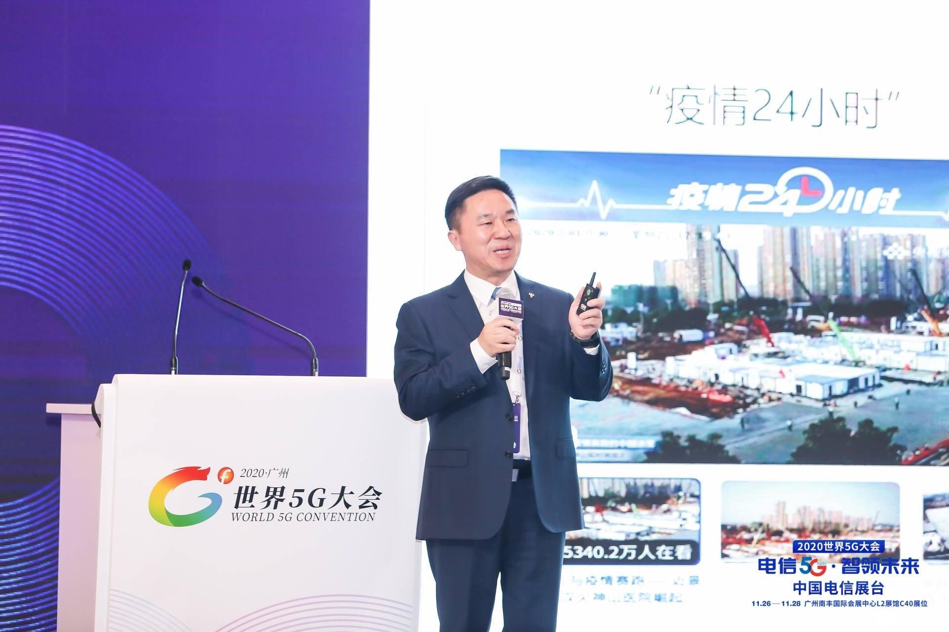中国电信5G定制专网有效降低行业客户专网成本,满足不同行业需求