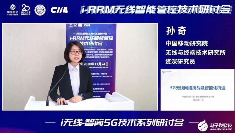 i-RRM可有效提升无线网络运营效率,提升技术创新能力