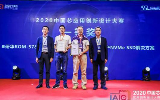 41个中国芯项目脱颖而出!2020中国芯应用创新高峰论坛暨IAIC颁奖典礼隆重召开