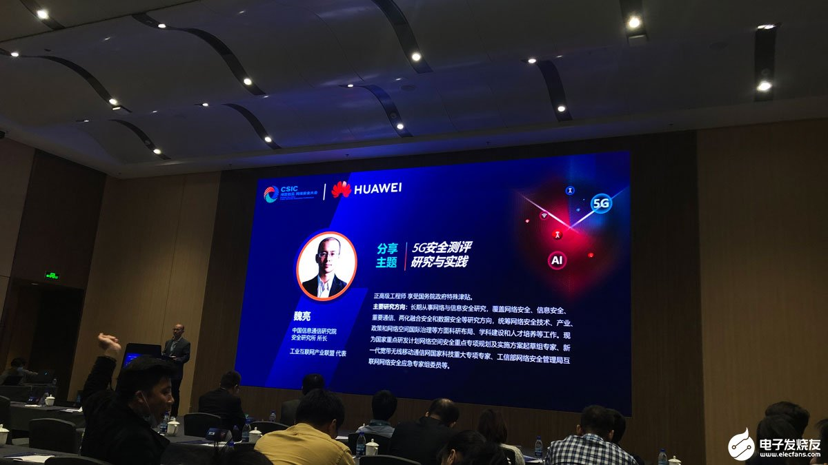 中国信通院将开展第二阶段5G设备安全测试,促进5G安全创新