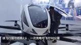快讯:全球首个载人自动驾驶飞行器亮相最大速度130Km/h