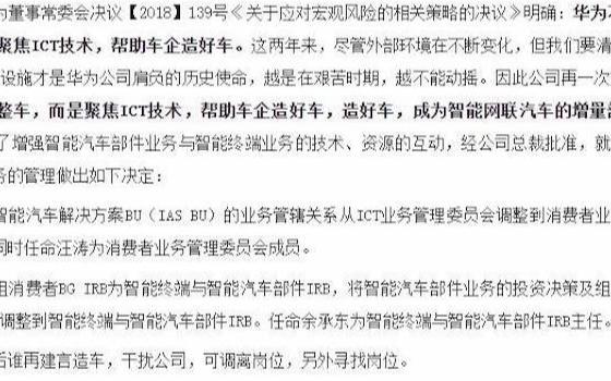 华为声明不造车,将智能汽车BU划归消费者业务