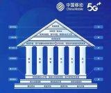 中国移动5G战略密码亮相