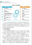 2020年中国硬科技创新发展进展解读