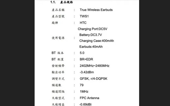 HTC真无线蓝牙耳机产品出现认证机构