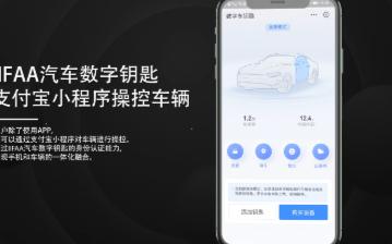 IIFAA汽车数字钥匙2.0版本的新功能