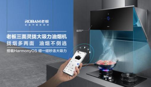 老牌國產家電巨頭大力支持鴻蒙OS系統改革傳統家電方式