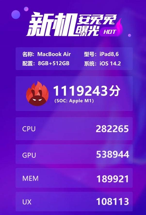 苹果M1 Mac Air跑分曝光:近112万