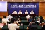 第六届广东国际机器人及智能装备博览会将在东莞举行