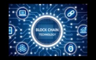 区块链技术推动数字产业化进程
