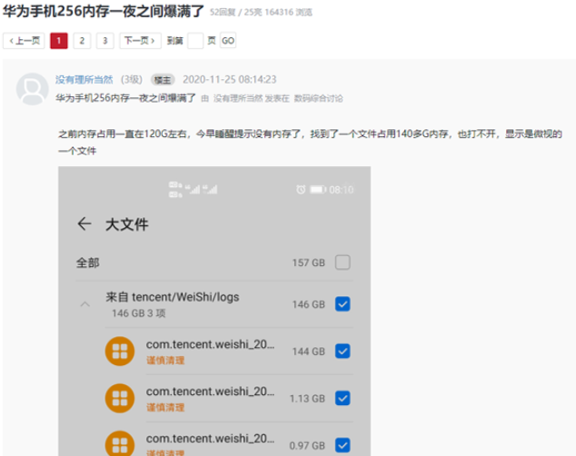 华为用户曝256G手机一夜爆满,罪魁祸首竟是腾讯