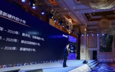 第五届瑞芯微开发者大会成功举行