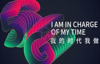 """中国移动""""5G+智慧体育场馆""""三大亮点介绍"""