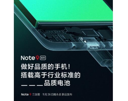 全新的Redmi Note9系列机型今日晚间正式...