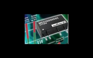 隔离单输出DC/DC转换器MEV3系列的特点及应用