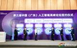 科大讯飞牵手琶洲试验共建智联网医疗平台