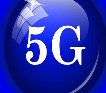 中国移动:5G踏上新征程