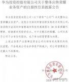 华为发布公告决定整体出售荣耀业务资产