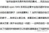 美国第二运营商对开放式RAN系统的成熟性提出质疑