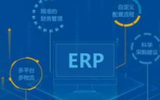 ERP库存管理系统是什么,具有哪些特点及优势